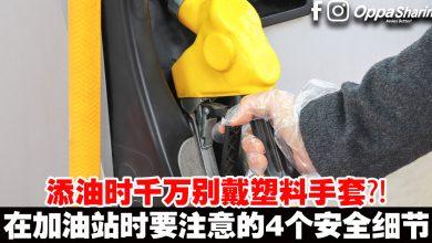 Photo of 添油时千万别戴塑料手套?在加油站时要注意的4个安全细节