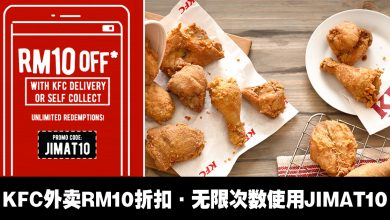 Photo of KFC外卖RM10折扣!无限次数使用JIMAT10![截止日期:22 Mar 2020]