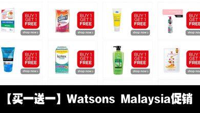 Photo of 【买一送一】Watsons Malaysia促销!面膜/药妆/洗面乳&更多高达50%折扣!